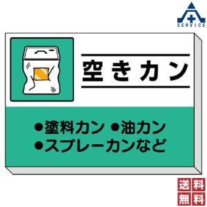 廃棄物分別標識(空きカン) 339-37 大型サイズ|anzenkiki