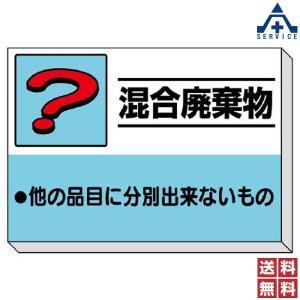 廃棄物分別標識(混合廃棄物) 339-39  大型サイズ|anzenkiki