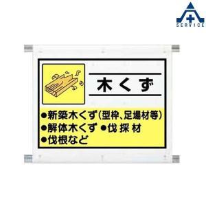 廃棄物分別標識(木くず)    339-60 大型シートタイプ|anzenkiki