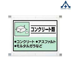 廃棄物分別標識(コンクリート類)  339-61 大型シートタイプ|anzenkiki