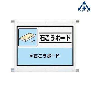 339-62 建設副産物分別シート 「石こうボード」 (1080×930mm)(メーカー直送/代引き決済不可)廃棄物分別標識 産業廃棄物標識 工事現場 ゴミ分別表示|anzenkiki