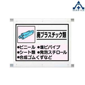 339-63 建設副産物分別シート 「廃プラスチック類」 (1080×930mm)(メーカー直送/代引き決済不可)廃棄物分別標識 産業廃棄物標識 工事現場 ゴミ分別表示|anzenkiki