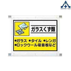 339-64 建設副産物分別シート 「ガラスくず類」 (1080×930mm)(メーカー直送/代引き決済不可)廃棄物分別標識 産業廃棄物標識 工事現場 ゴミ分別表示|anzenkiki