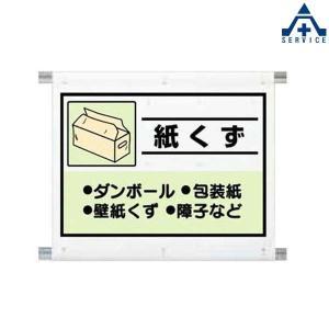 339-66 建設副産物分別シート 「紙くず」 (1080×930mm)(メーカー直送/代引き決済不可)廃棄物分別標識 産業廃棄物標識 工事現場 ゴミ分別表示|anzenkiki