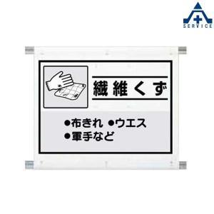 339-68 建設副産物分別シート 「繊維くず」 (1080×930mm)(メーカー直送/代引き決済不可)廃棄物分別標識 産業廃棄物標識 工事現場 ゴミ分別表示|anzenkiki