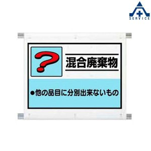 339-69 建設副産物分別シート 「混合廃棄物」 (1080×930mm)(メーカー直送/代引き決済不可)廃棄物分別標識 産業廃棄物標識 工事現場 ゴミ分別表示|anzenkiki