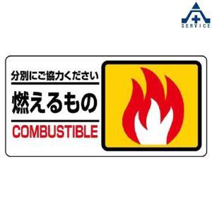 廃棄物分別標識(燃えるもの)   339-20|anzenkiki