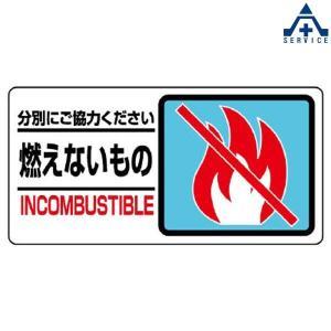 廃棄物分別標識(燃えないもの)   339-21|anzenkiki