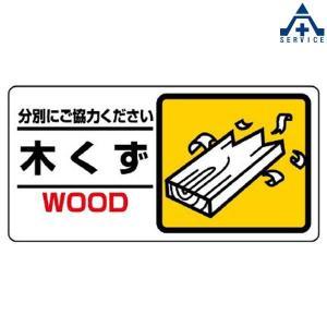 廃棄物分別標識(木くず)   339-22|anzenkiki