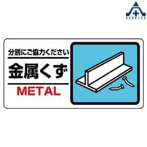 廃棄物分別標識(金属くず)   339-23 |anzenkiki