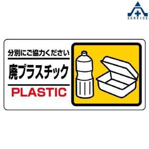 廃棄物分別標識(廃プラスチック)  339-24|anzenkiki