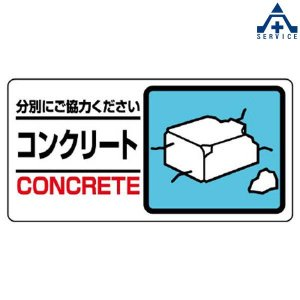 廃棄物分別標識(コンクリート)    339-25|anzenkiki
