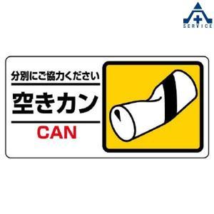 廃棄物分別標識(空きカン)  339-26|anzenkiki