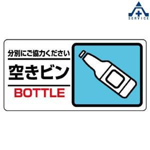 廃棄物分別標識(空きビン)   339-27|anzenkiki