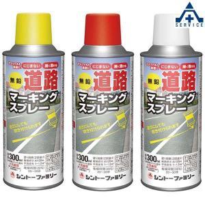 349-101 マーキングスプレー 300ml 全3色  349-101Y 349-101R 349-101W 吹付け用プレート カラースプレー ラッカースプレー 赤 白 黄|anzenkiki