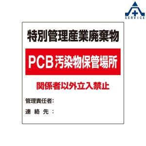 822-94 廃棄物保管場所標識 「PCB汚染物保管場所」 (600×600mm)特別管理産業廃棄物 安全標識|anzenkiki