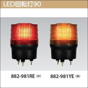 LED回転灯90 AC100V  882-981RE(赤)|anzenkiki