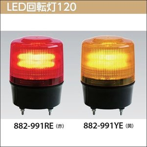 LED回転灯120 AC100V  882-991YE(黄)|anzenkiki