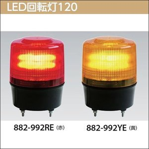 LED回転灯120 AC200V  882-992RE(赤)|anzenkiki