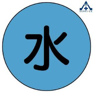 480-802 埋設管表示ピン 水  配管識別表示 anzenkiki