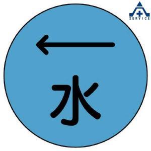 480-803 埋設管表示ピン 水  配管識別表示 anzenkiki