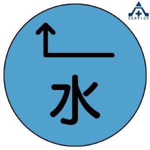 480-804 埋設管表示ピン 水  配管識別表示 anzenkiki