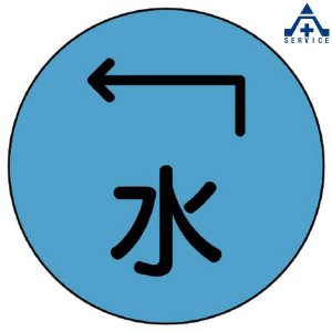 480-805 埋設管表示ピン 水  配管識別表示 anzenkiki