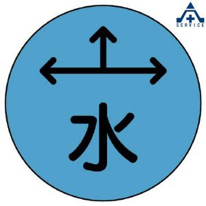480-806 埋設管表示ピン 水  配管識別表示 anzenkiki