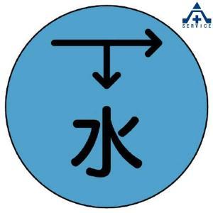 480-807 埋設管表示ピン 水  配管識別表示 anzenkiki