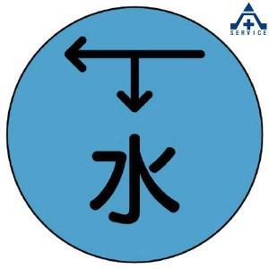 480-808 埋設管表示ピン 水  配管識別表示 anzenkiki