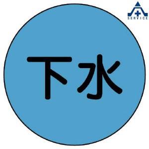 480-809 埋設管表示ピン 水  配管識別表示 anzenkiki