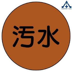 480-810 埋設管表示ピン 汚水  配管識別表示 anzenkiki