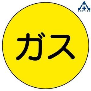480-816 埋設管表示ピン ガス  配管識別表示 anzenkiki