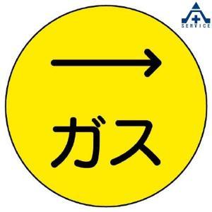 480-817 埋設管表示ピン ガス  配管識別表示 anzenkiki