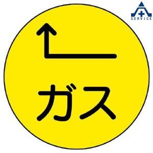 480-818 埋設管表示ピン ガス  配管識別表示 anzenkiki