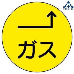 480-819 埋設管表示ピン ガス  配管識別表示 anzenkiki