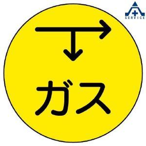 480-820 埋設管表示ピン ガス  配管識別表示 anzenkiki