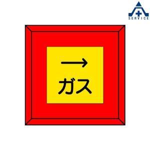 481-21 埋設表示杭 ガス  埋設管表示杭 ユニパイル 配管識別表示|anzenkiki