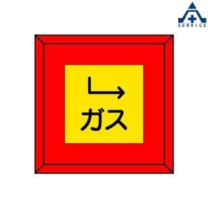 481-22 埋設表示杭 ガス  埋設管表示杭 ユニパイル 配管識別表示|anzenkiki