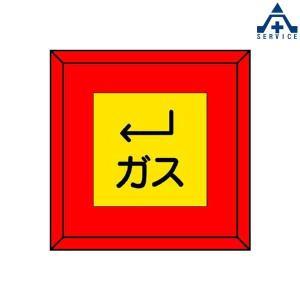 481-23 埋設表示杭 ガス  埋設管表示杭 ユニパイル 配管識別表示|anzenkiki