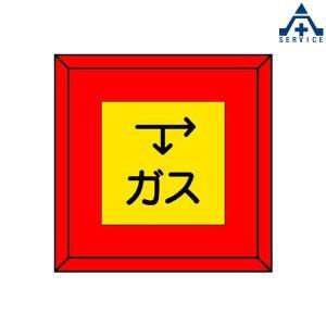 481-24 埋設表示杭 ガス  埋設管表示杭 ユニパイル 配管識別表示|anzenkiki