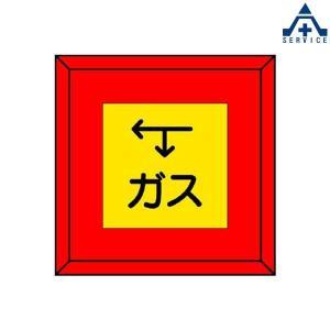 埋設表示杭  481-25 ガス 下矢印左矢印|anzenkiki