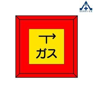 埋設表示杭  481-26 ガス 下矢印右矢印|anzenkiki