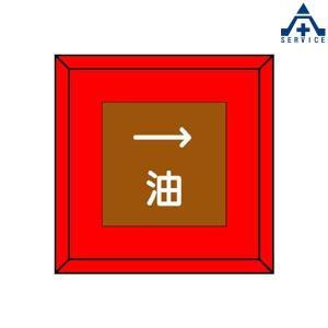 埋設表示杭  481-31 油 右矢印|anzenkiki