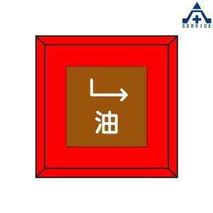 埋設表示杭  481-32 油 下右矢印|anzenkiki