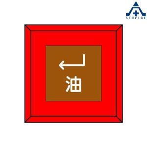 埋設表示杭  481-33 油 下左矢印|anzenkiki