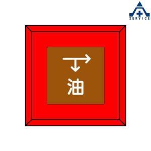 埋設表示杭  481-34 油 下矢印右矢印|anzenkiki