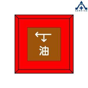 埋設表示杭  481-35 油 下矢印左矢印|anzenkiki