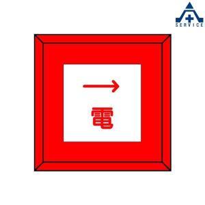 埋設表示杭  481-44 電 右矢印|anzenkiki