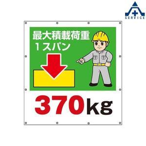 スーパーシート(イラスト)  355-40|anzenkiki